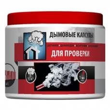 Дымовые капсулы Hansa